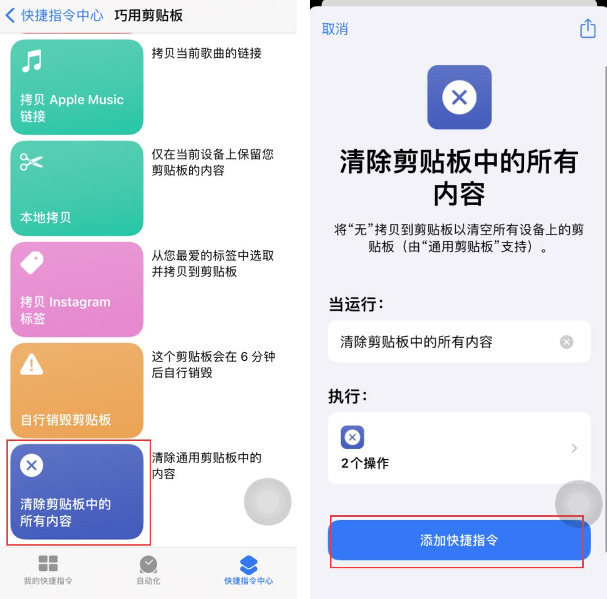 iOS 14 小技巧:一键清除剪贴板中的所有内容