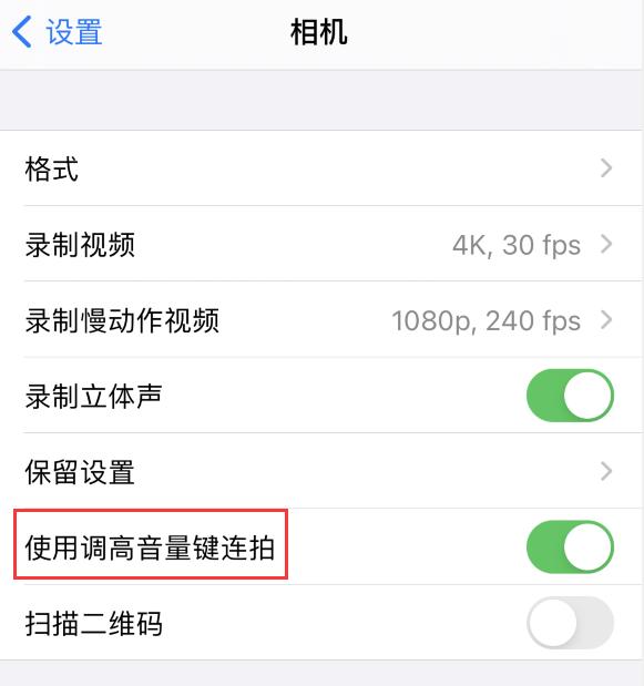 iOS 14 新变化:iPhone XS 及更新机型均支持相机快录功能