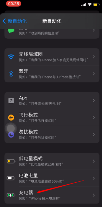 手机资讯: iOS14的快捷指令怎么用