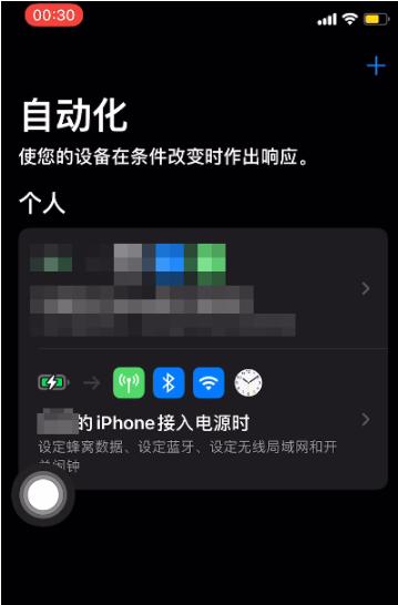 iOS 14的快捷指令怎么用?