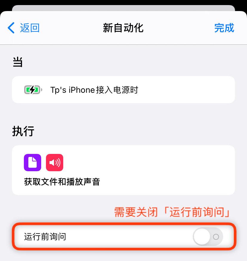 iOS 14 教程:如何通过「快捷指令」为 iPhone 更换充电提示音?