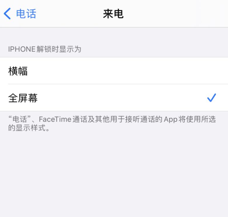 iOS 14 如何将来电设置为全屏幕或横幅弹窗?