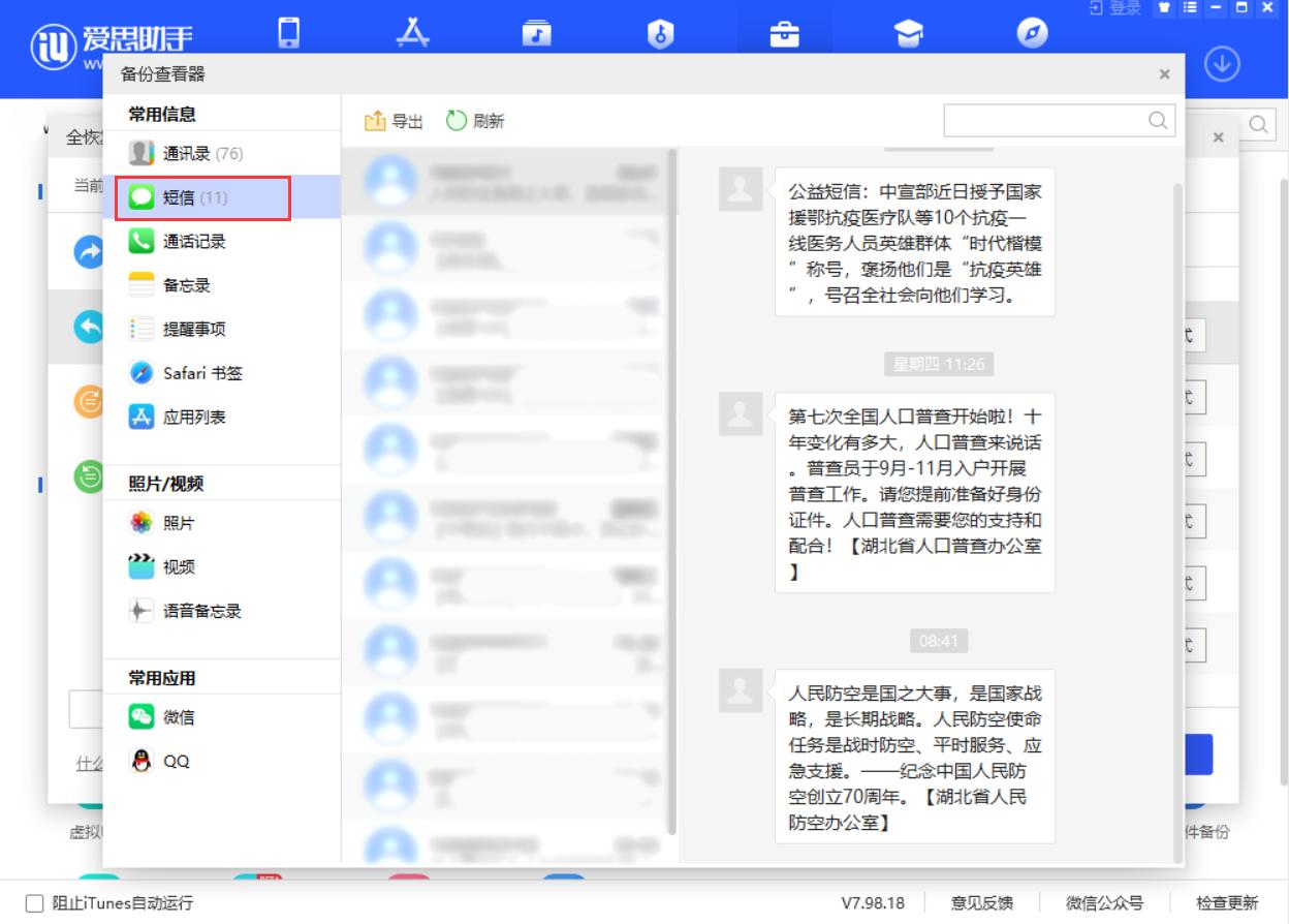 如何使用爱思助手查看iTunes备份的短信