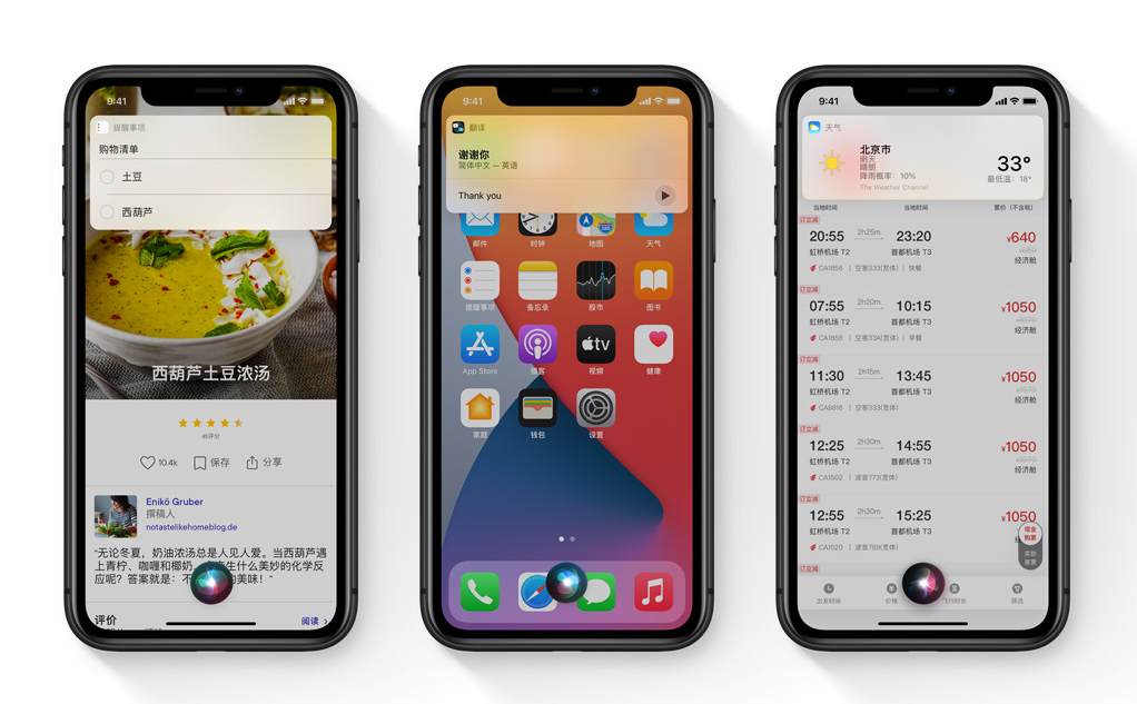 手机资讯:为什么升级 iOS14之后Siri 仍然是全屏显示