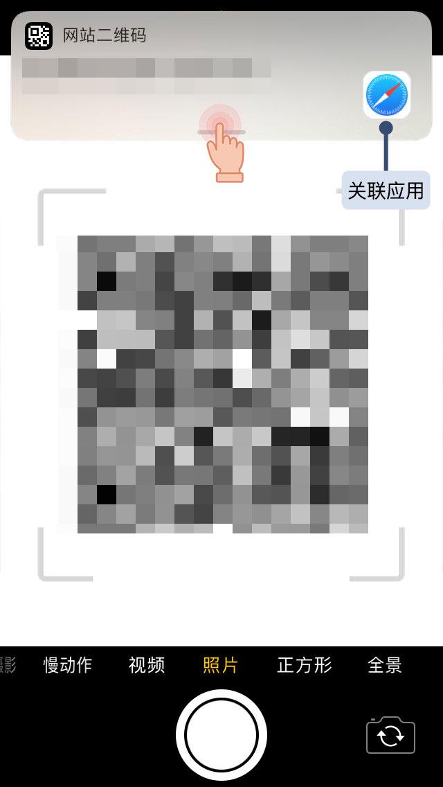 手机资讯:iPhone 如何通过系统相机直接扫描二维码