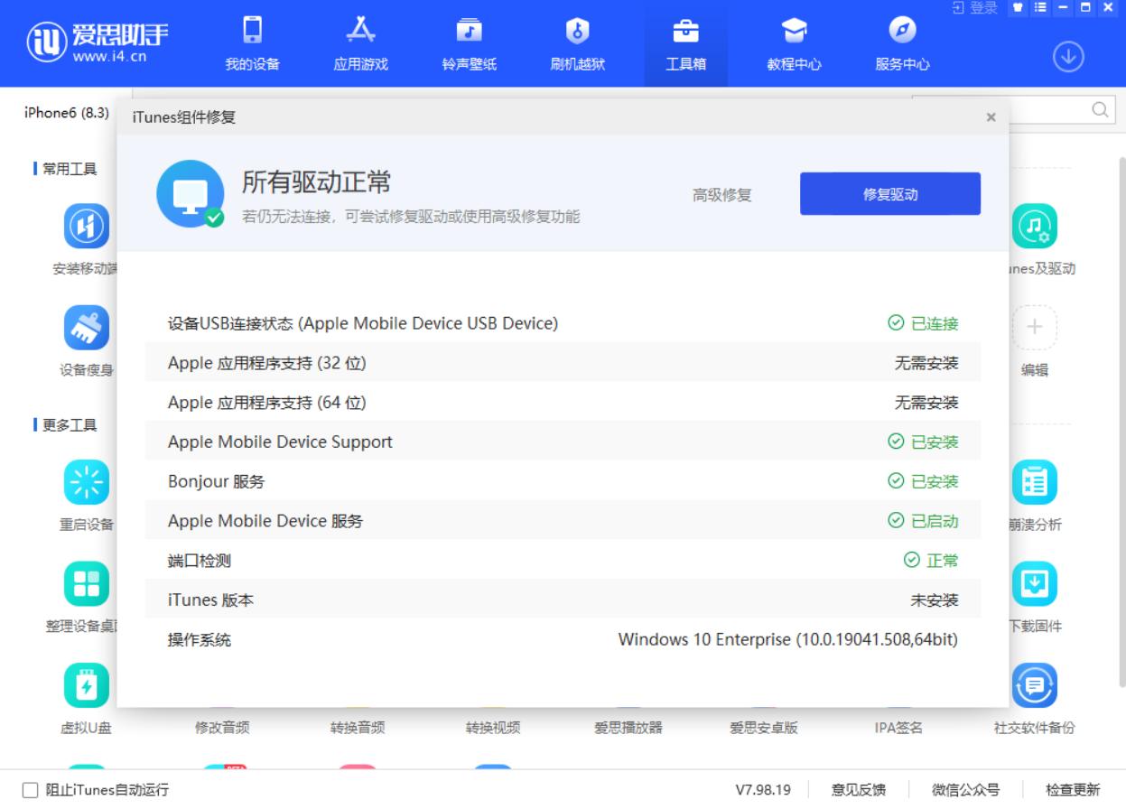 """爱思助手 V7.98.19 发布:虚拟定位新增""""模拟轨迹""""、支持 iOS 14 iTunes 刷机"""
