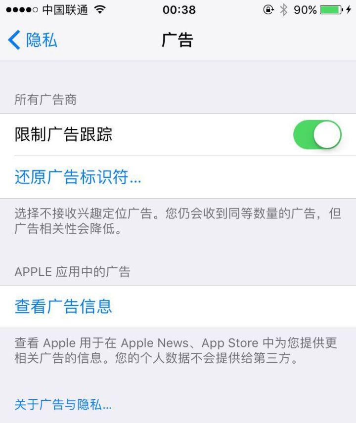 IDFA 是什么?iPhone 如何避免广告精准推送?