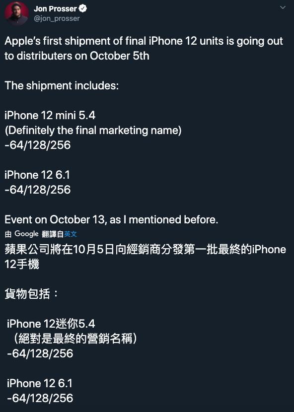 手机资讯:iPhone 12系列存储容量是多少64GB起步吗