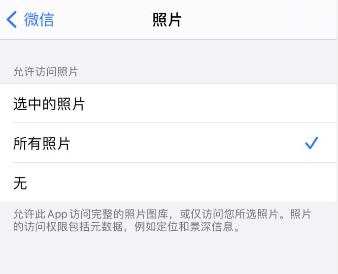 更新 iOS 14 之后,微信无法发送图片如何解决?
