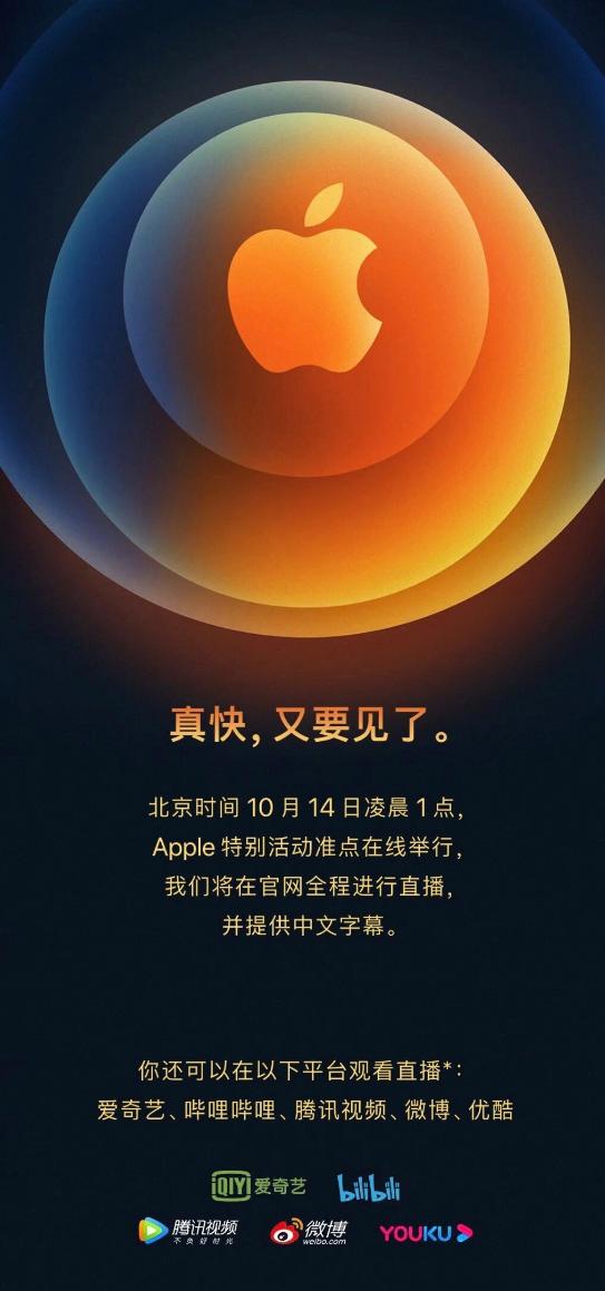 手机资讯:苹果 iPhone 12什么时候发布北京时间 10 月 14 日凌晨 1 点