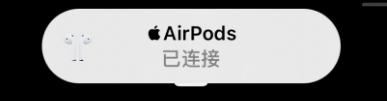 连接AirPods后,iPhone上总会弹出提示。