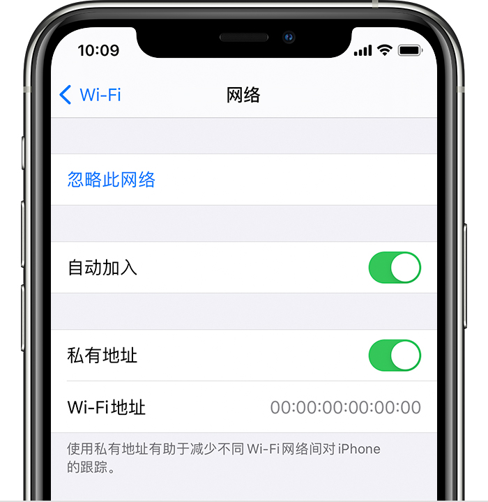 iOS 14 全新隐私保护功能:在 iPhone 中使用私有 Wi-Fi 地址