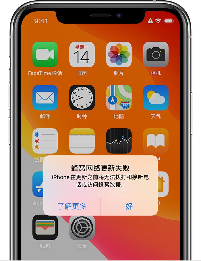 """更新 iOS 14 之后出现""""无服务""""情况怎么办?"""