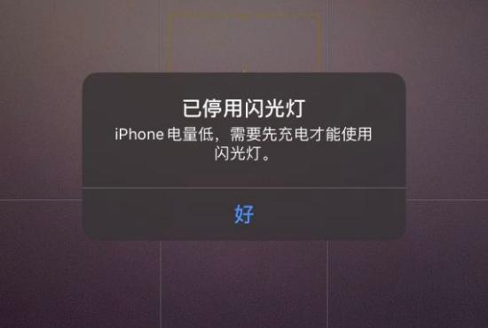 手机资讯:iPhone 提示电量低已停用闪光灯怎么办