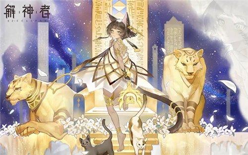 《解神者》10月22日全平台上线 猫女神贝斯特角色爆料