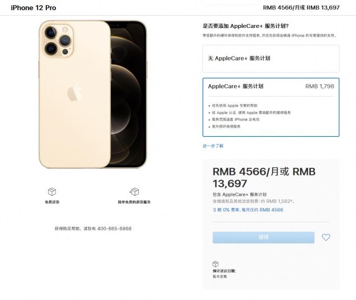 iPhone 12 系列 AppleCare + 服务计划公布:1398/1798 元