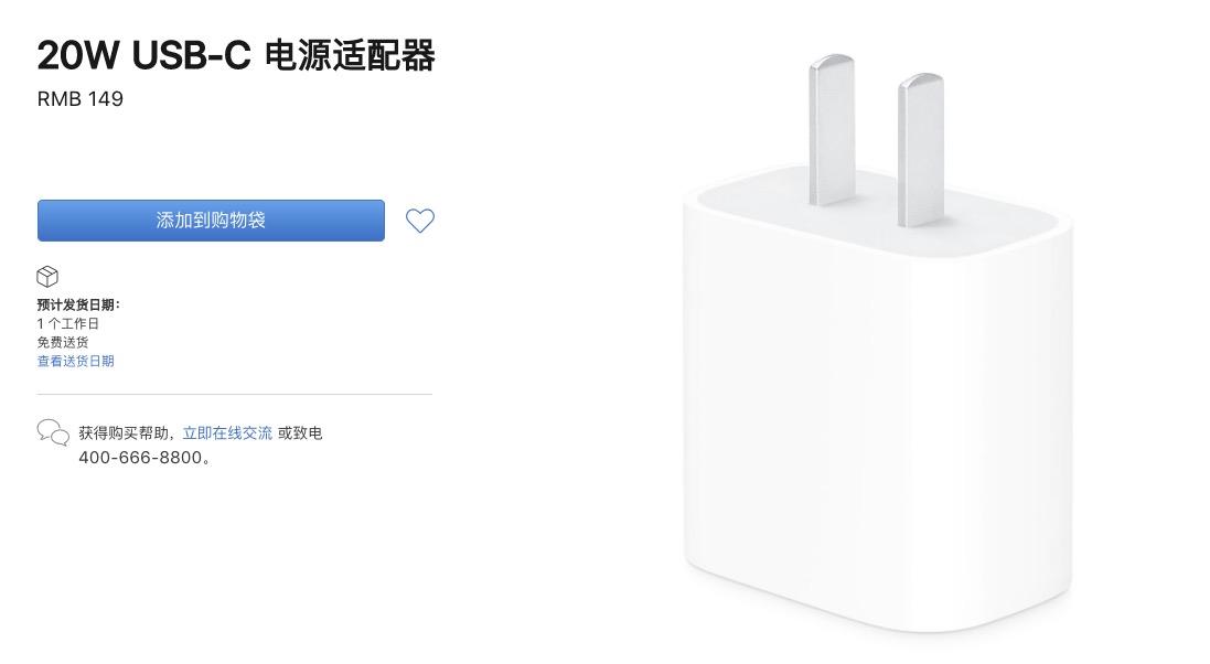 苹果开始销售 20W USB-C 电源适配器,149 元