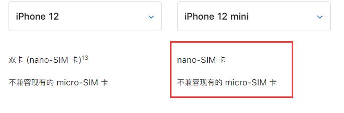 苹果 iPhone 12 mini 续航水平如何?