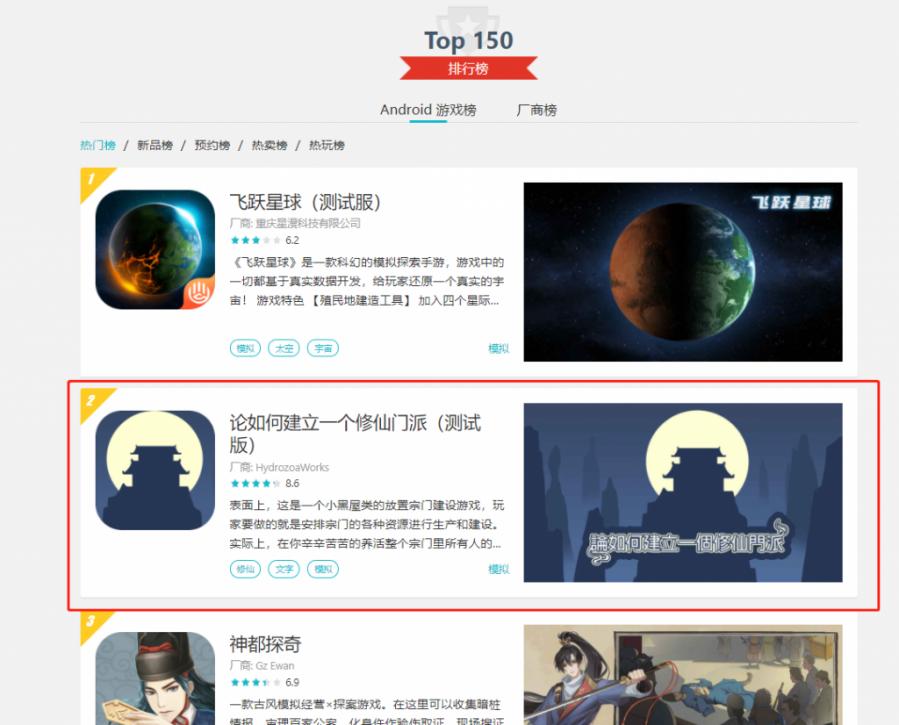TapTap8.6分,登顶热门榜,这款修仙游戏刷新了玩家的认知?