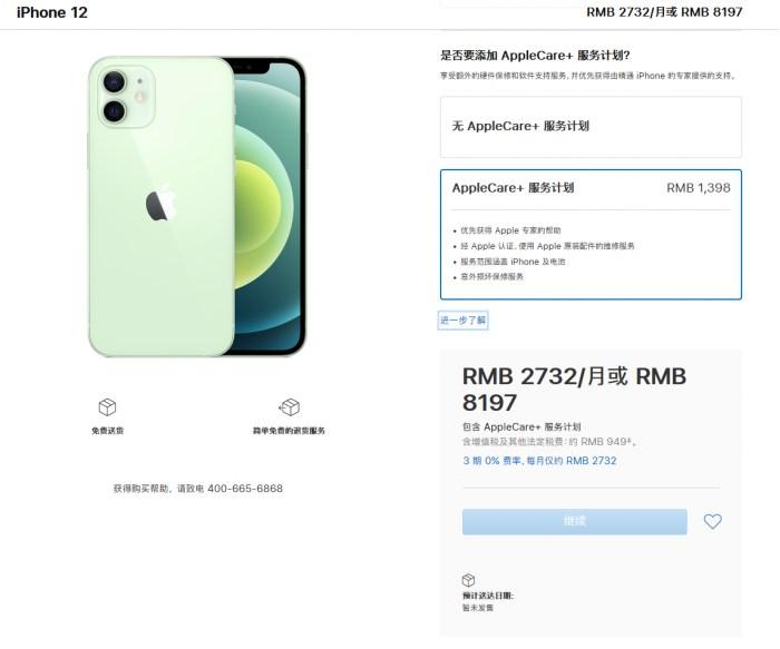 手机资讯:苹果已公布 iPhone 12 系列 AppleCare+ 服务计划如何购买