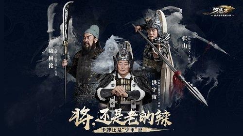 《少年三国志:零》公测定档11月12日 三国名将助力九州大业