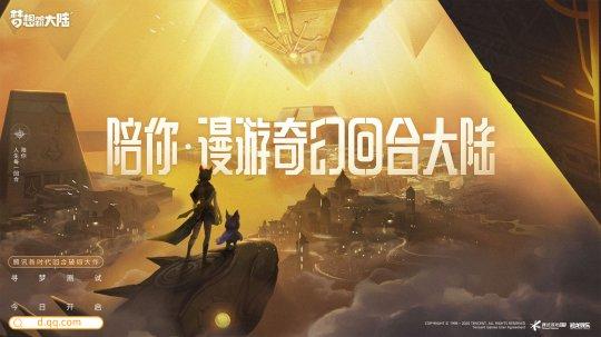 《梦想新大陆》寻梦测试今日开启 策划天团直播好礼拿不停