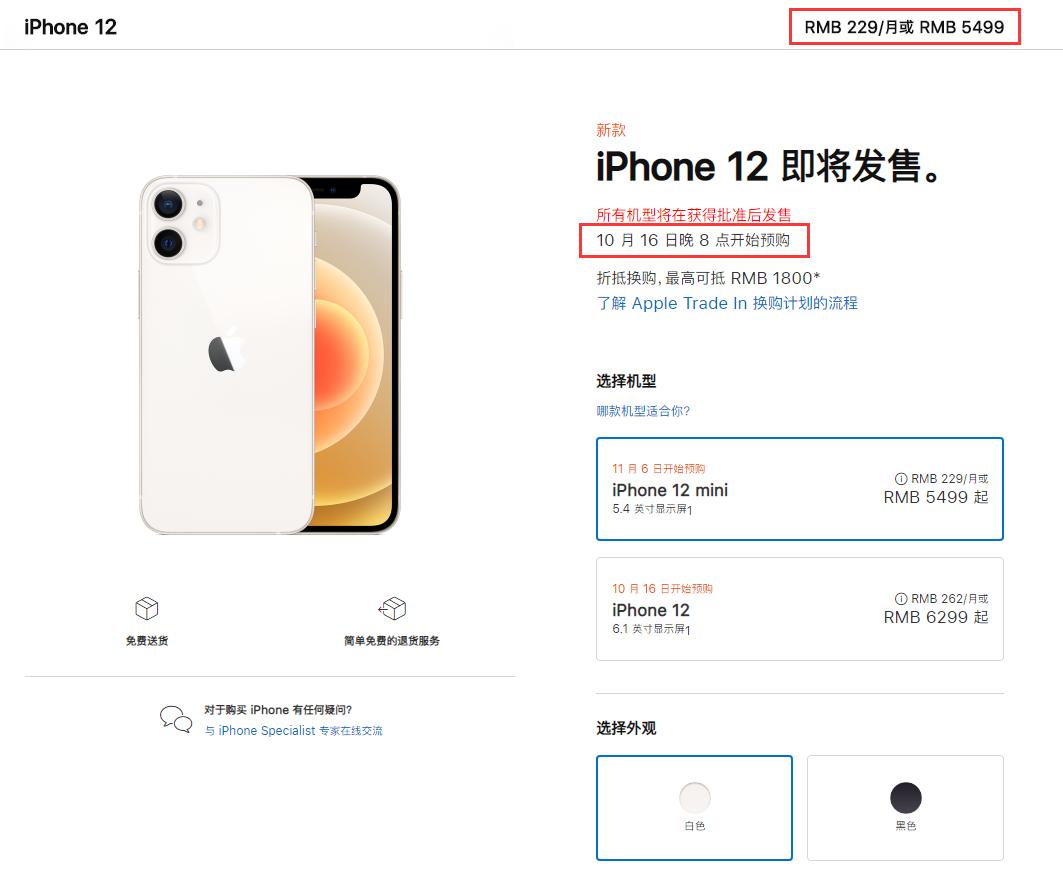 手机资讯:苹果 iPhone 12/Pro 今晚开始预购:支持 24 个月免息分期购买