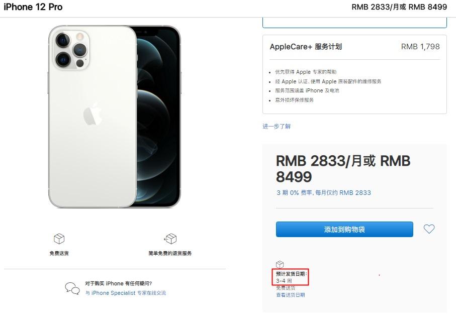 iPhone 12/Pro预购火爆,部分机型发货时间推迟到11月