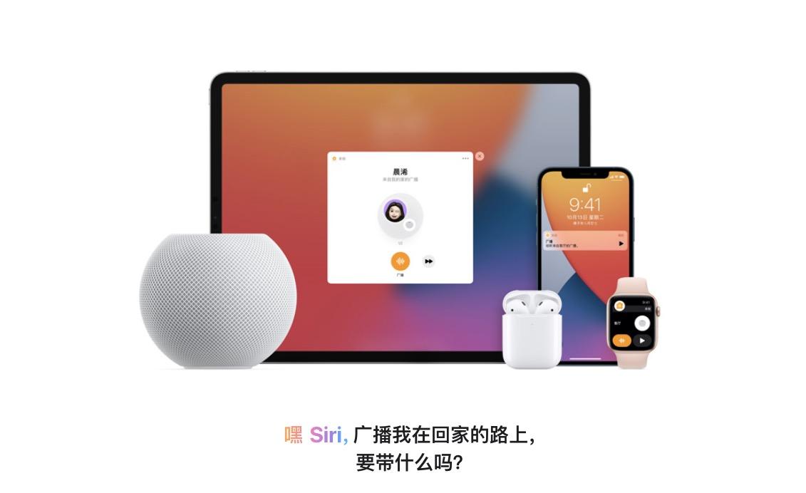 苹果为 HomePod 发布 14.1 软件更新,开启广播传话功能