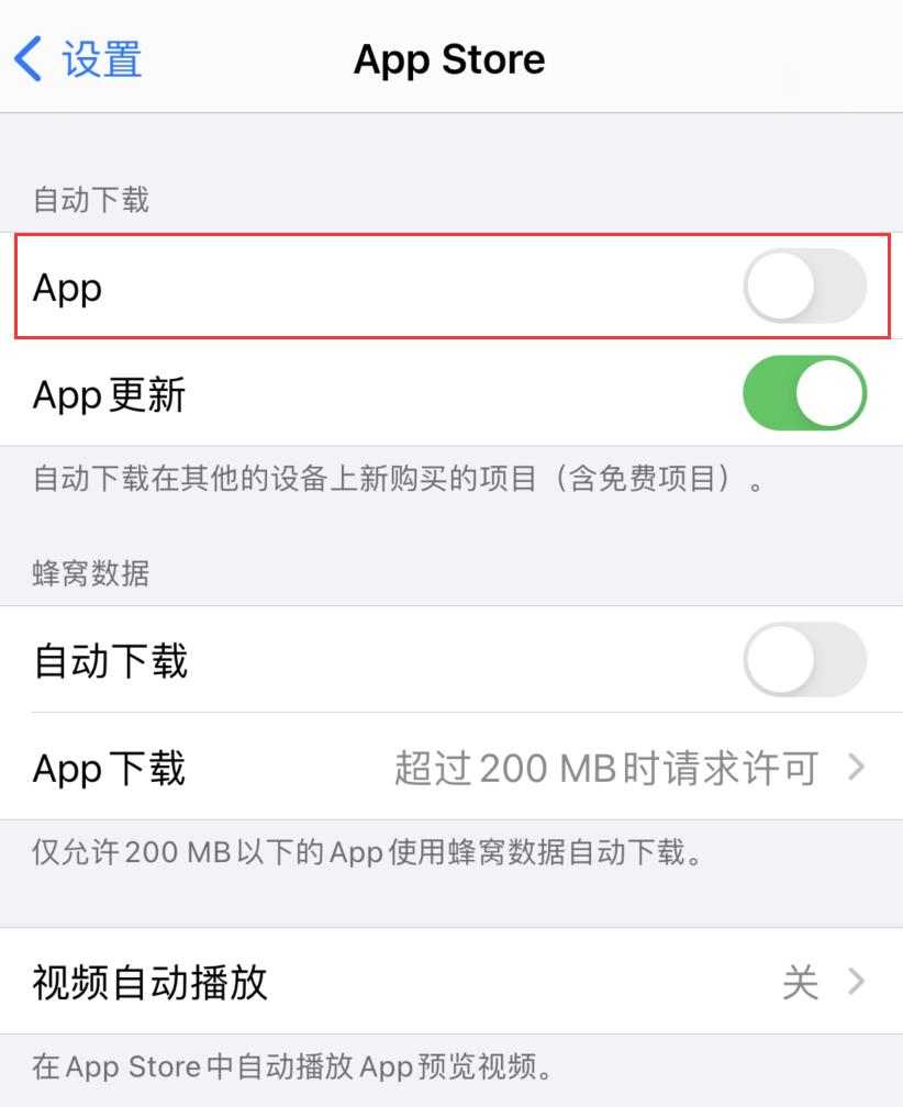 如何避免iOS 14下载的应用程序同步到其他设备?