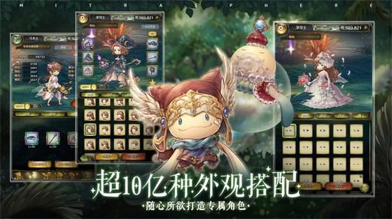 幻想系换装共斗RPG《密特拉之星》今日全平台公测