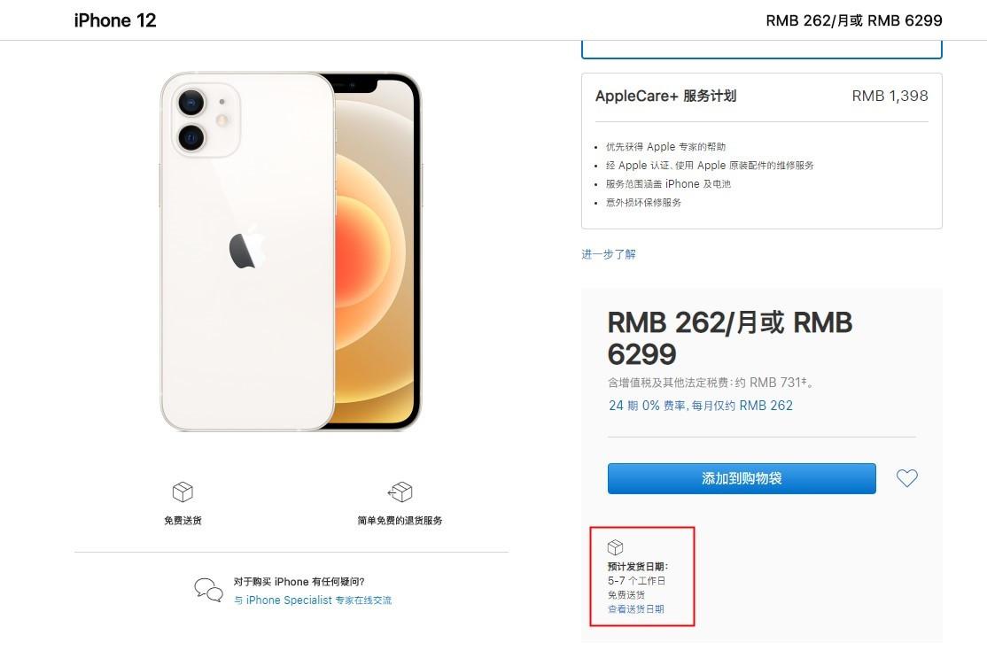 今日新款 iPhone 12/12 Pro 正式发售,现在能买到吗?