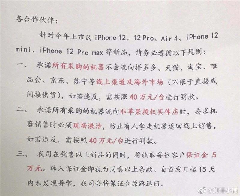 曝光苹果严厉打击iPhone 12货源流向电商转卖,违者罚款40万元/台