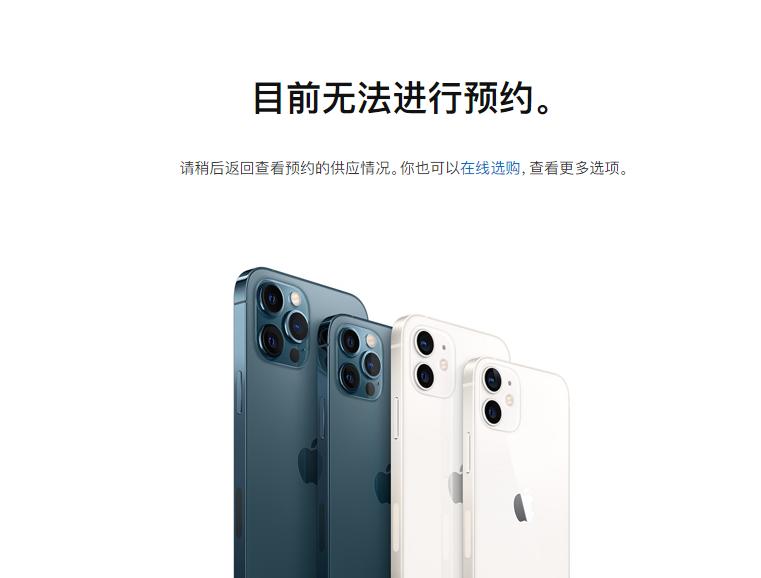 今天,新款iPhone 12/12 Pro正式发布。现在能买吗?