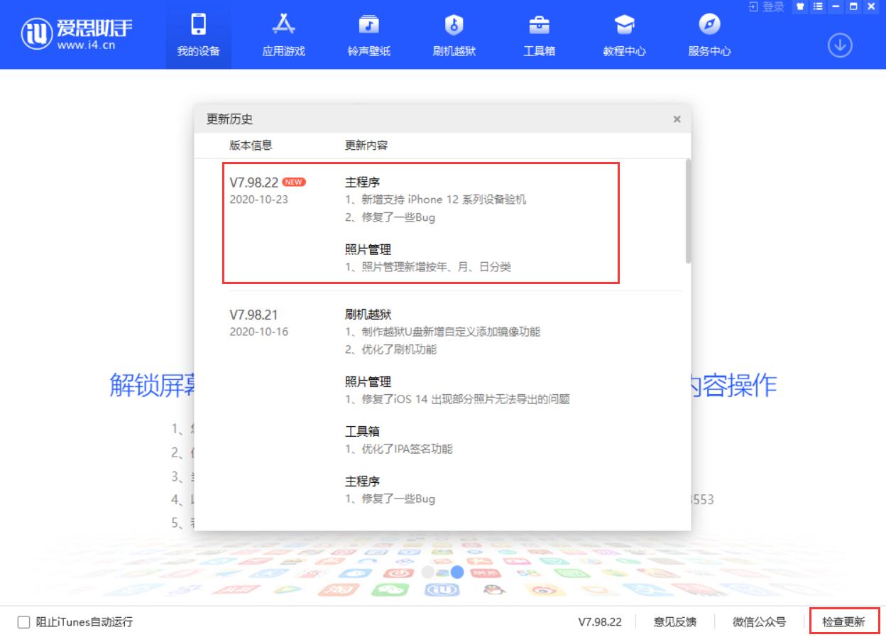 爱思 V7.98.22 版本更新:支持最新 iPhone 12 系列机型验机、刷机