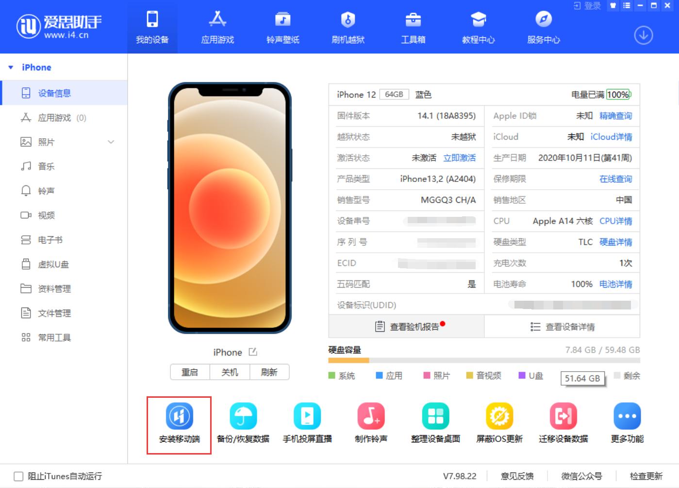 手机资讯:爱思助手已支持 iPhone 12:如何安装移动版