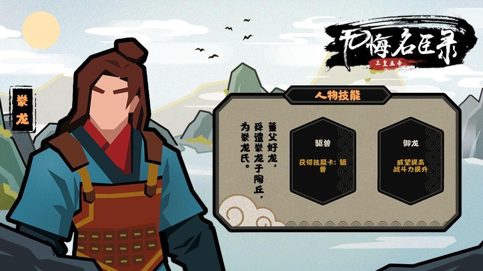 评分9.4,国家策略模拟独游《无悔入华夏》要展现中华五千年!