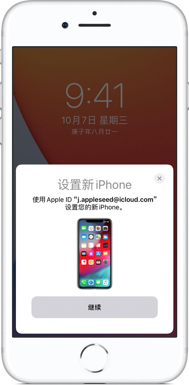 """手机资讯:如何使用""""快速开始""""功能将数据传输到新的 iPhone 12"""