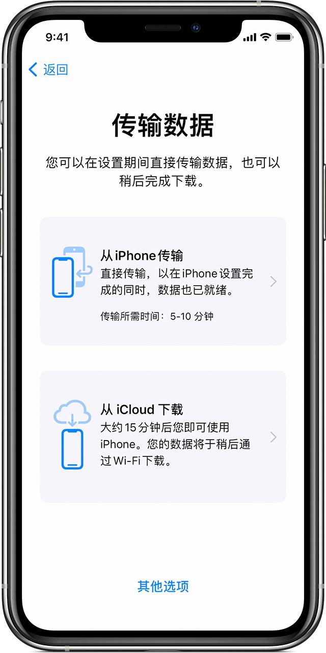 """如何使用""""快速开始""""功能将数据传输到新的 iPhone 12?"""