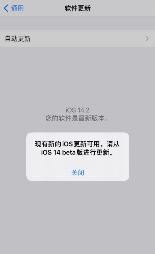 iOS 14.2 反复出现更新提示,需等待苹果修复