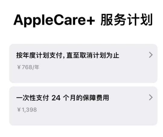 Apple Care+ 服务计划年度支付和一次性支付有什么区别?