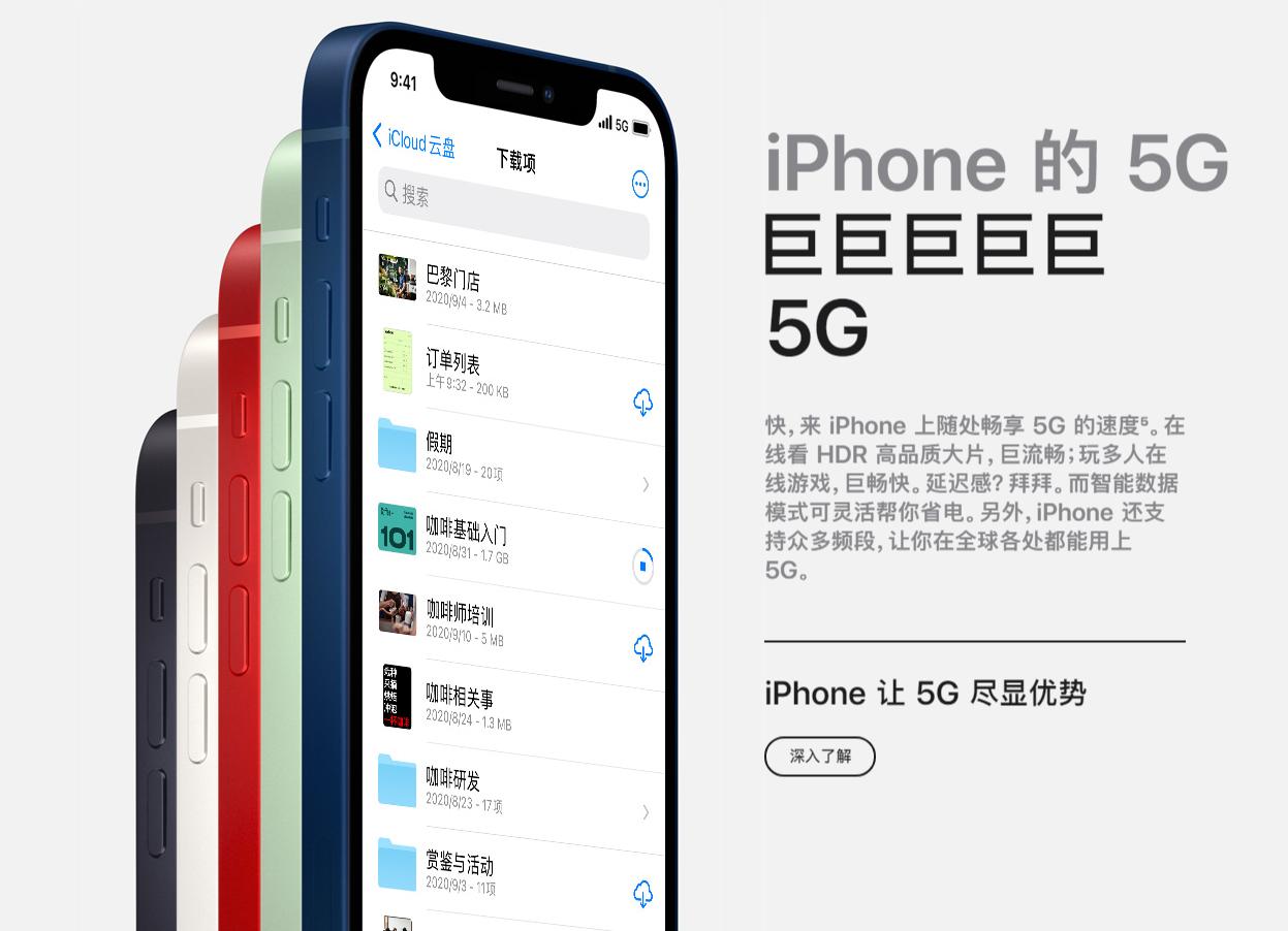 苹果高管讨论 iPhone 12 的 5G: mmWave 速度比 LTE 快 25 倍