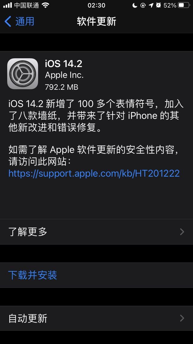 如何升级至iOS 14.2 正式版?iOS 14.2 正式版升级方法