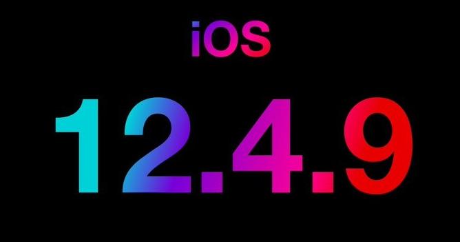 iOS 12.4.9正式版_iOS 12.4.9 正式版一键刷机教程