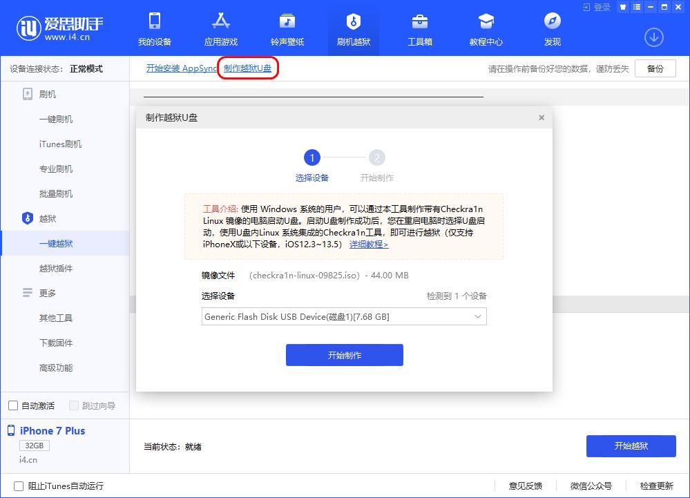 iOS 14.2正式版可以越狱吗?iOS 14.2正式版越狱教程