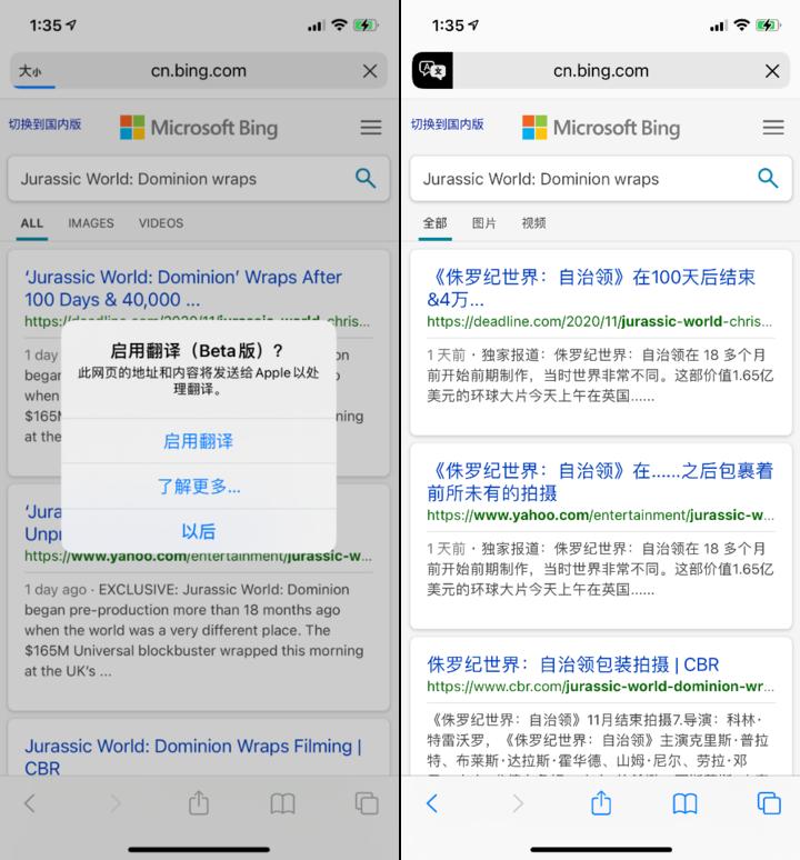 iOS 14.2 教程:Safari 浏览器如何一键翻译网页?