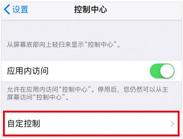 苹果iPhone12如何录屏?iPhone12录屏方法教程