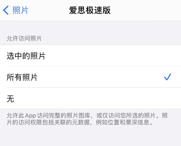 iPhone 12 如何管理 App 的照片访问权限?