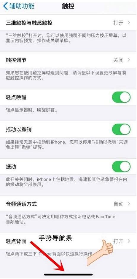 没有Home键的iPhone12如何返回上一步?