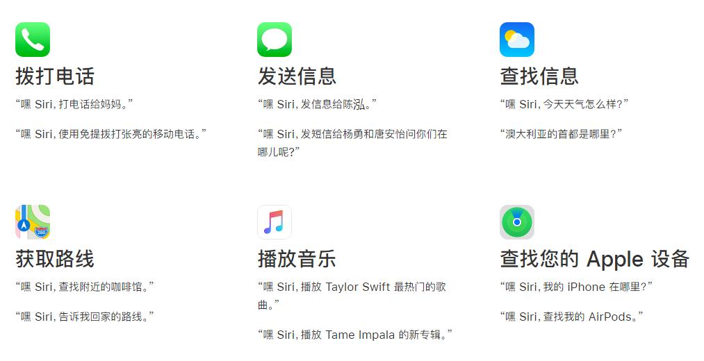 在 iPhone 12 上使用 Siri 的一些小技巧